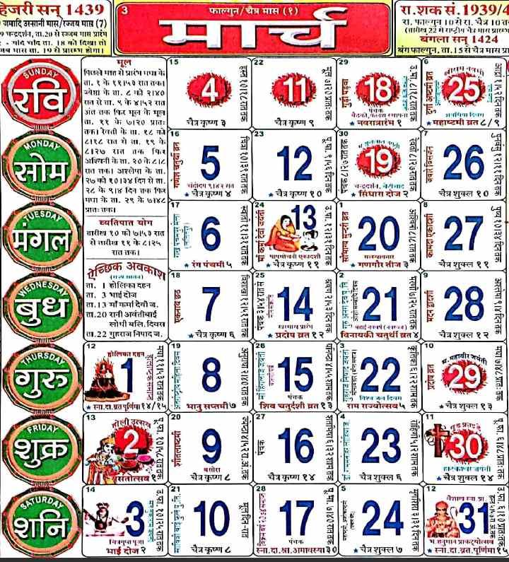 2019 March Calendar India