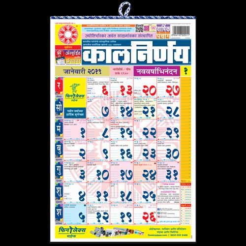 Kalnirnay Panchang Periodical 2019 Marathi Calendar