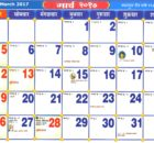Marathi Calendar for March 2019