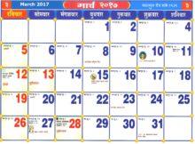 Marathi Calendar for March 2019