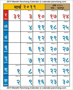 March 2019 Calendar Marathi
