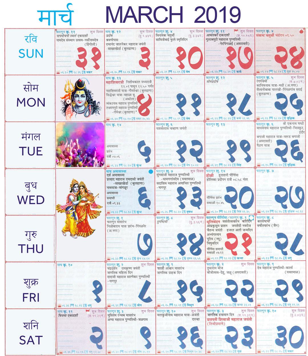 March 2019 Marathi Calendar