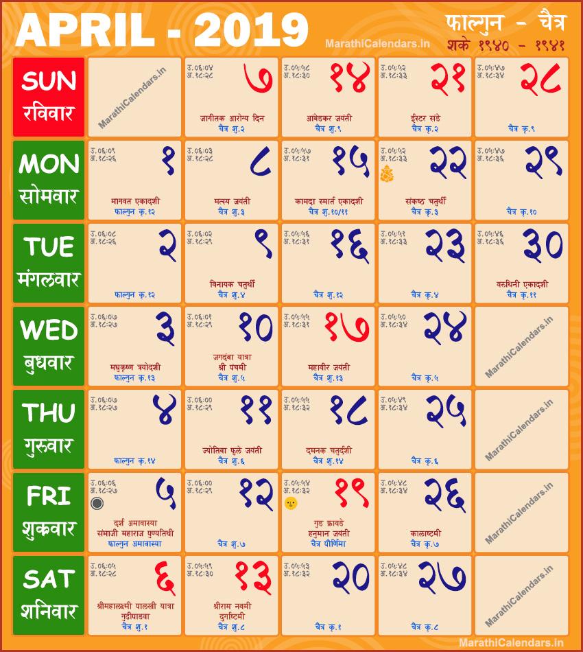 April 2019 Calendar Marathi