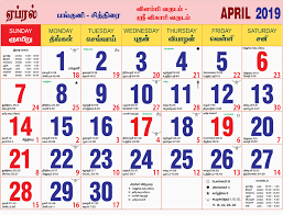 April 2019 Calendar Tamil