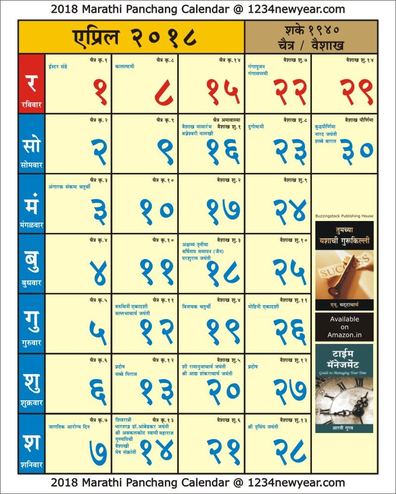 April 2019 Marathi Kalnirnay Calendar