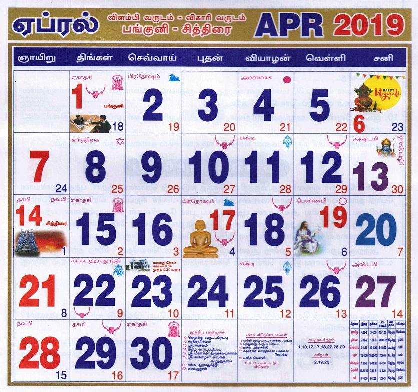 April 2019 Tamil Monthly Calendar