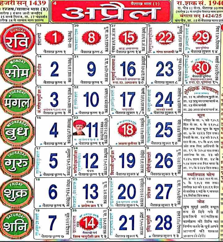 April Calendar 2019 Hindu Panchang