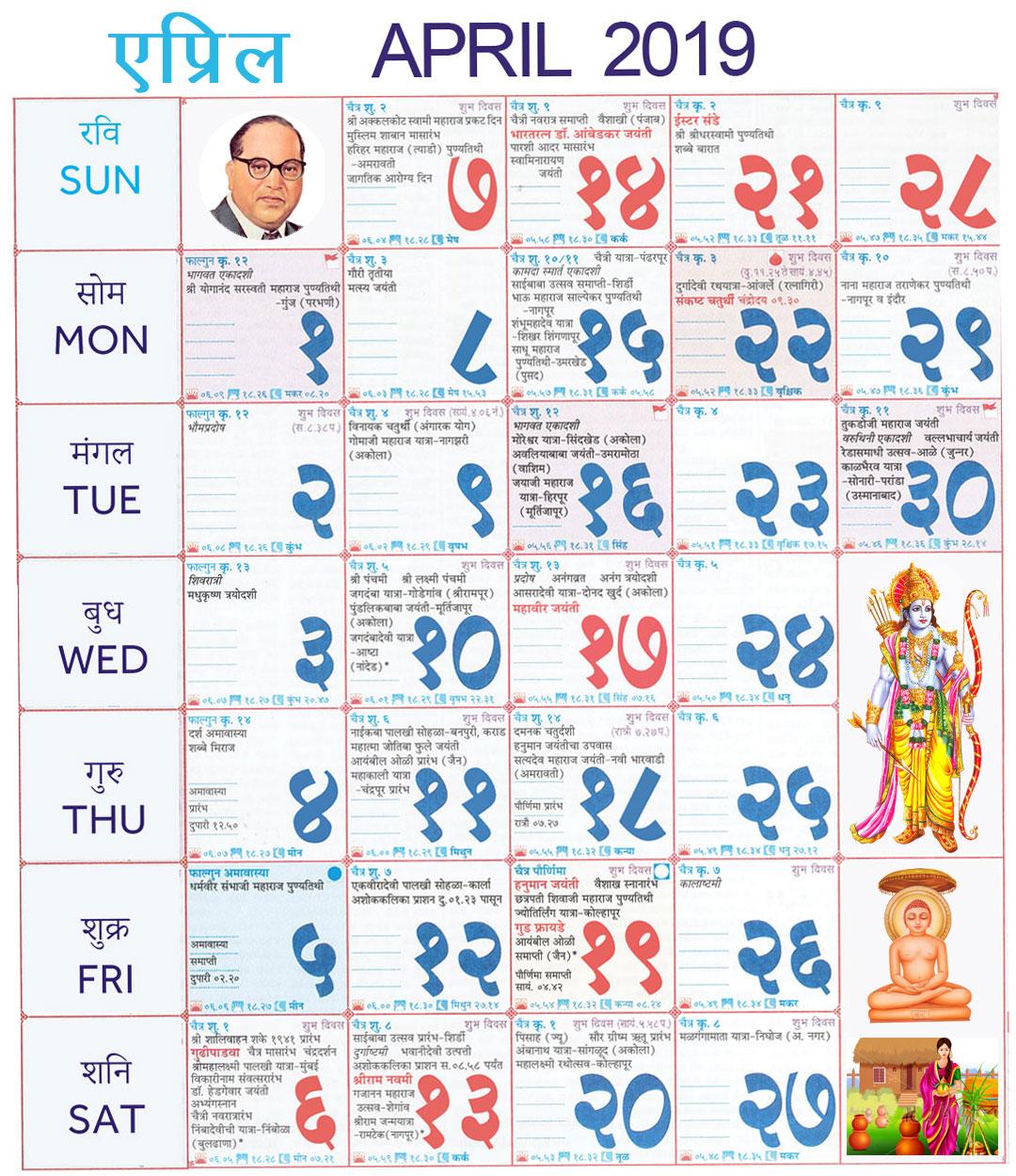 Marathi Calendar April 2019