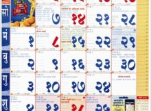Printable April 2019 Calendar Marathi